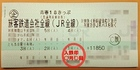 18切符.jpg
